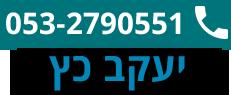 יעקב כץ – בדיקות קרינה בחיפה, בגליל